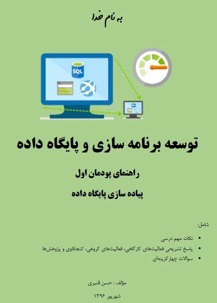 جلد کتاب راهنمای توسعه برنامه سازی و پایگاه داده