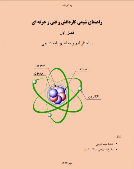 جلد راهنمای شیمی کاردانش و فنی و حرفه ای