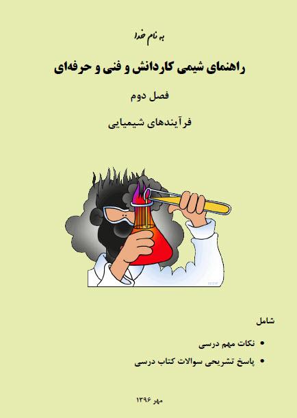 جلد فصل دوم شیمی