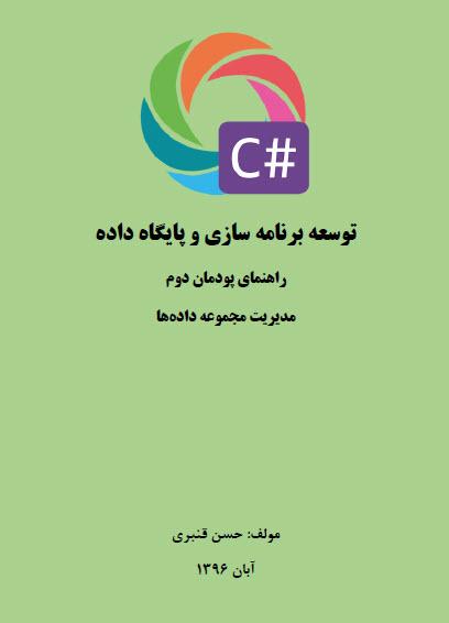 جلد توسعه برنامه سازی و پایگاه داده پودمان دوم
