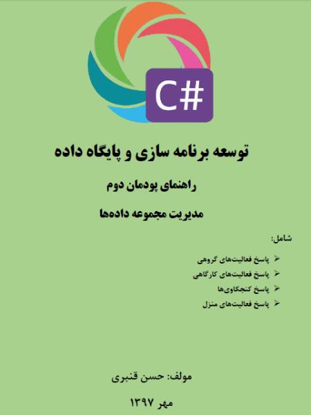 راهنمای توسعه برنامه سازی و پایگاه داده پودمان دوم