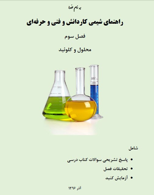 راهنمای شیمی هنرستان فصل 3