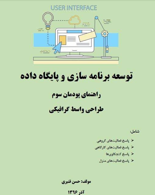 جلد پایگاه داده فصل سوم