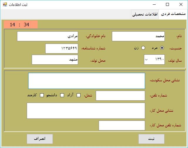 تصویر پروژه ثبت اطلاعات کاربر