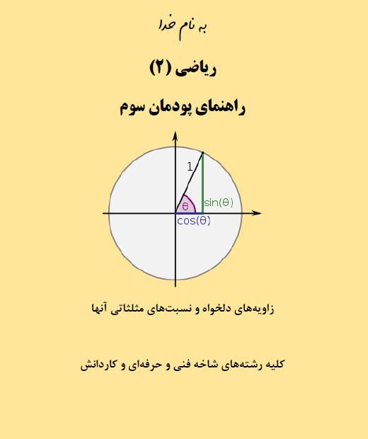 صفحه اول راهنمای ریاضی پودمان 3