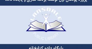 پایگاه داده کتابخانه