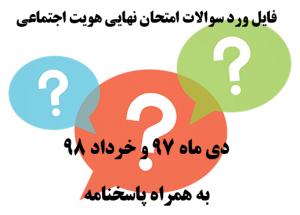 فایل ورد سوالات امتحان نهایی هویت اجتماعی
