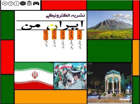 پروژه ایران من سویش مکس دهم کامپیوتر