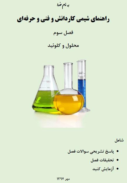 گام به گام شیمی فنی و حرفه ای