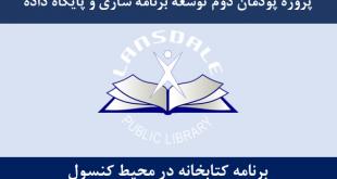 پروژه کتابخانه در محیط کنسول به زبان سی شارپ